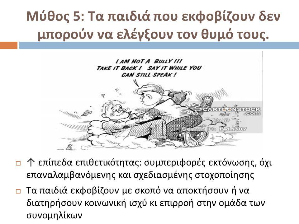 Μύθος 5: Τα παιδιά που εκφοβίζουν δεν μπορούν να ελέγξουν τον θυμό τους.