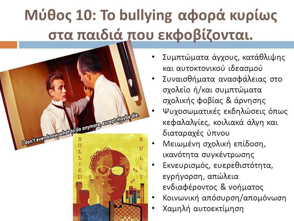 Μύθος 10: Το bullying αφορά κυρίως στα παιδιά που εκφοβίζονται.