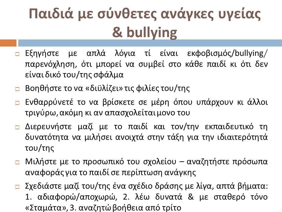 Παιδιά με σύνθετες ανάγκες υγείας & bullying