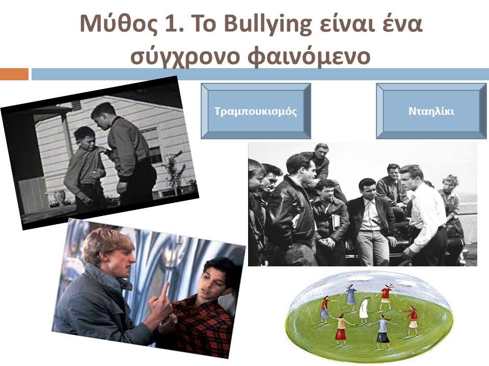 Μύθος 1. Το Bullying είναι ένα σύγχρονο φαινόμενο