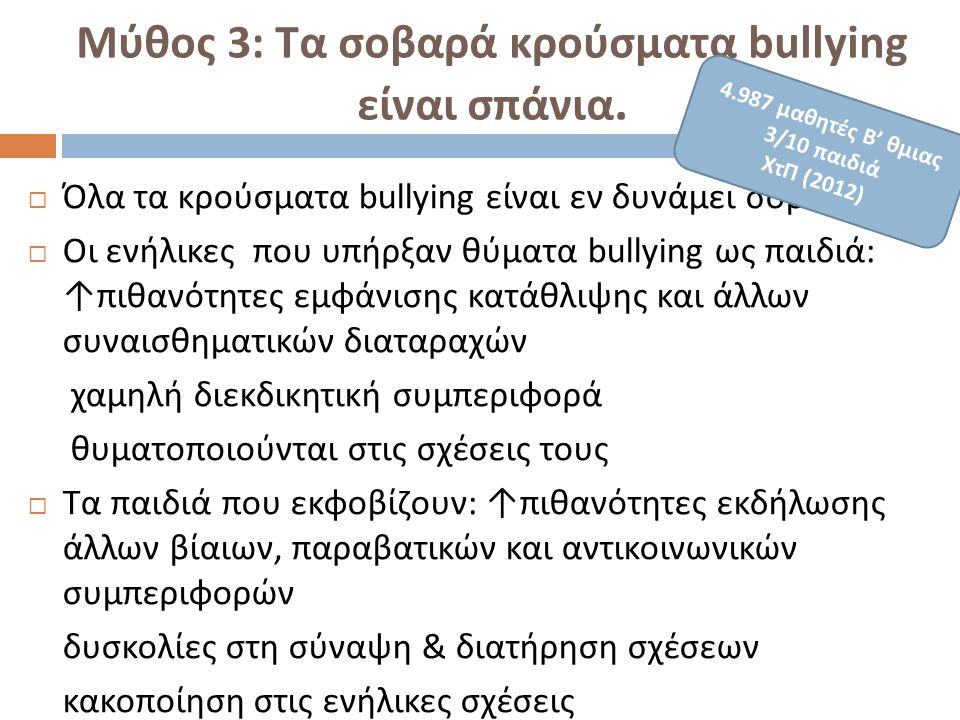 Μύθος 3: Τα σοβαρά κρούσματα bullying είναι σπάνια.