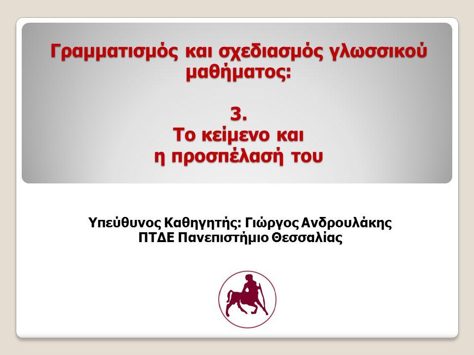 Υπεύθυνος Καθηγητής: Γιώργος Ανδρουλάκης ΠΤΔΕ Πανεπιστήμιο Θεσσαλίας