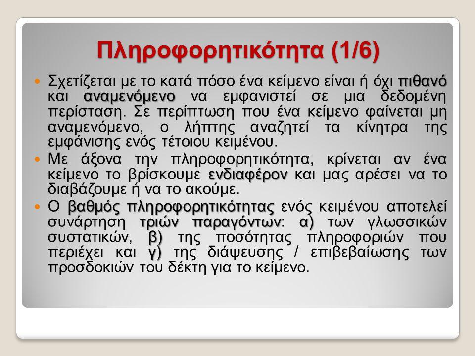 Πληροφορητικότητα (1/6)