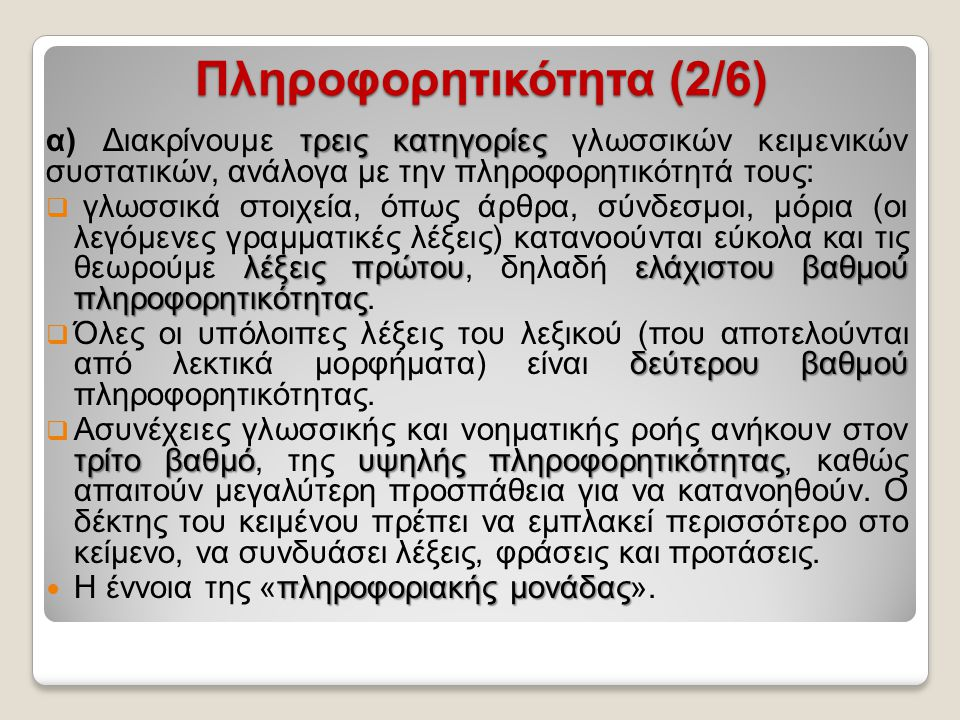 Πληροφορητικότητα (2/6)