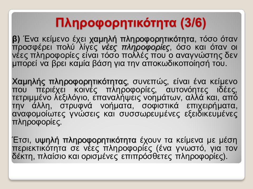 Πληροφορητικότητα (3/6)