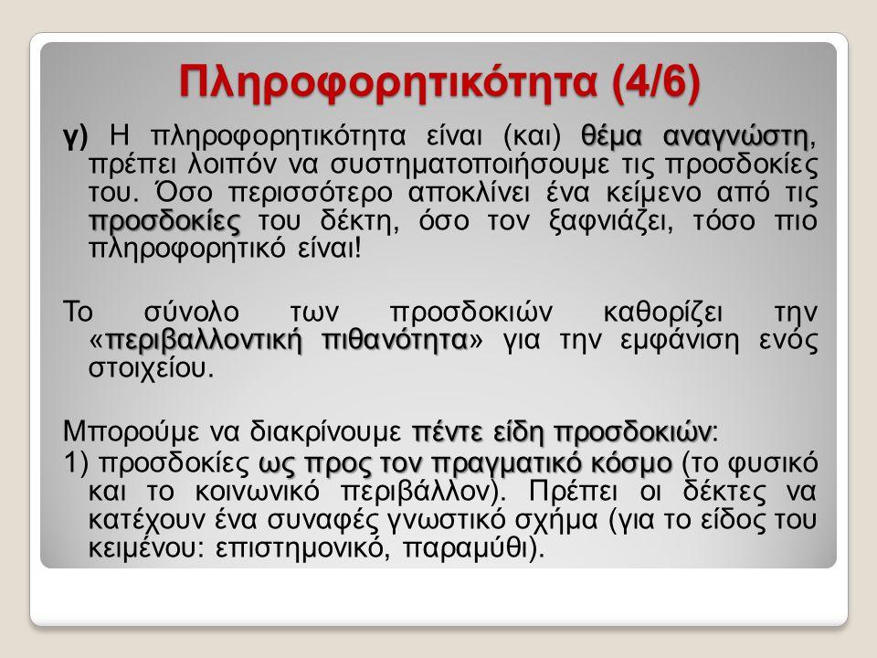 Πληροφορητικότητα (4/6)