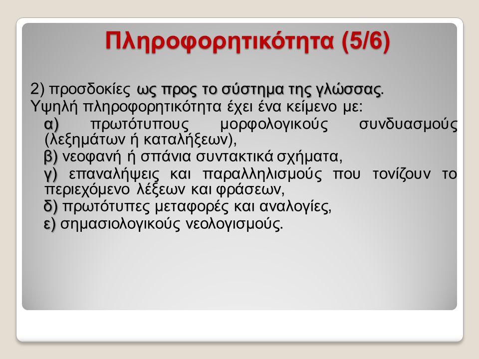 Πληροφορητικότητα (5/6)