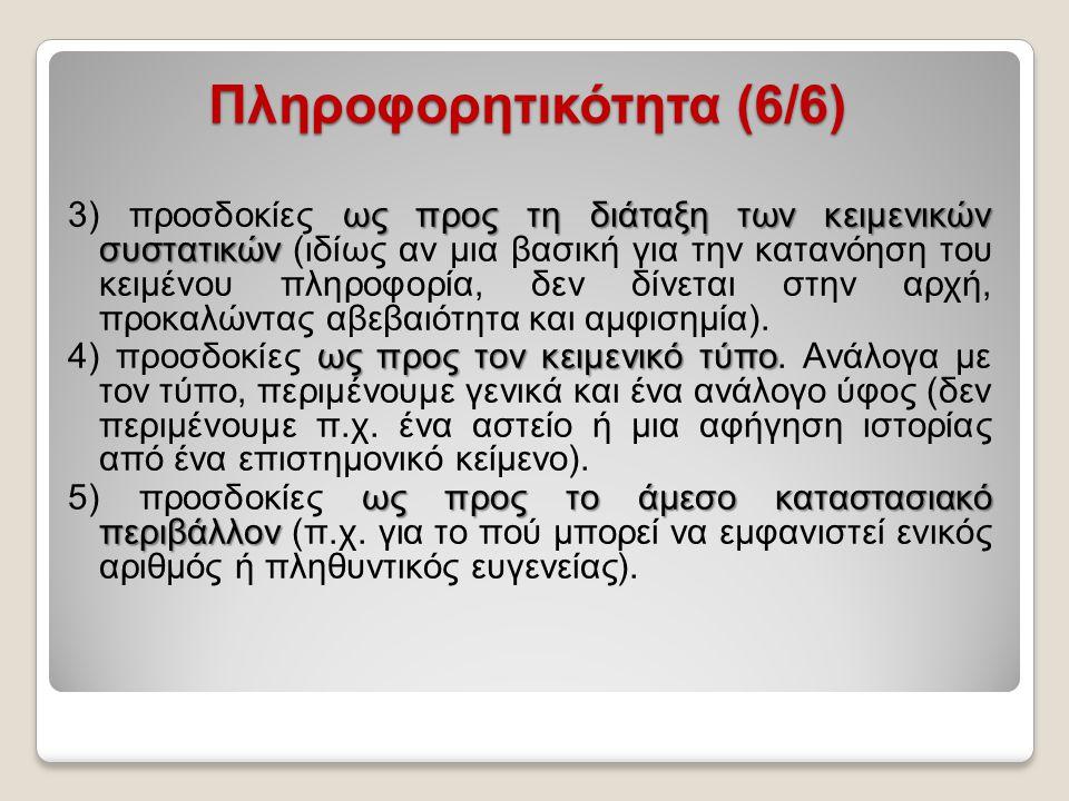 Πληροφορητικότητα (6/6)
