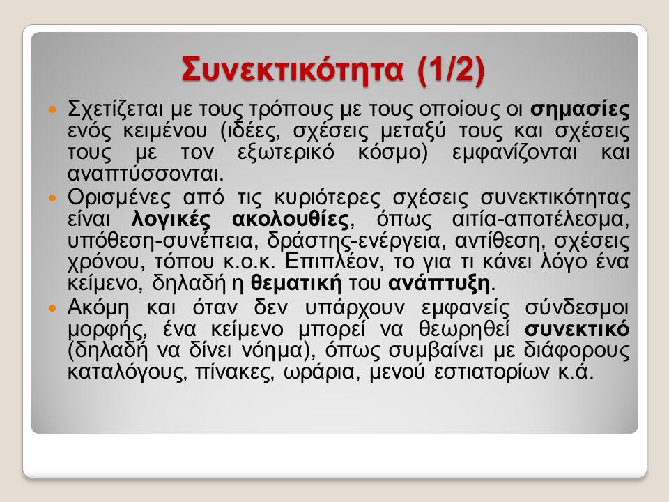 Συνεκτικότητα (1/2)