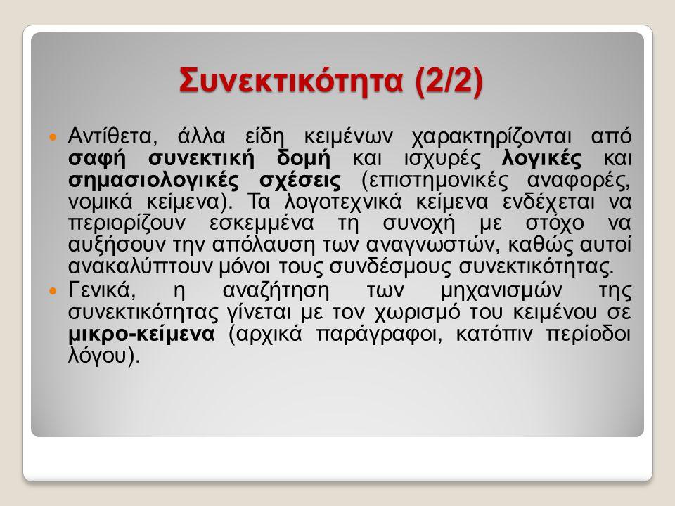 Συνεκτικότητα (2/2)