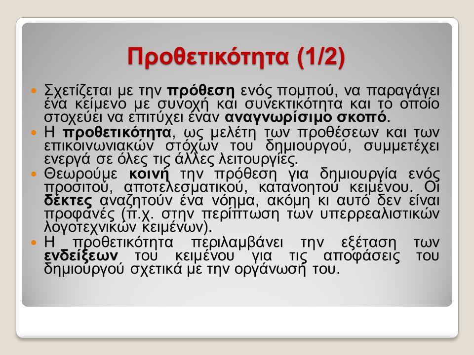 Προθετικότητα (1/2)