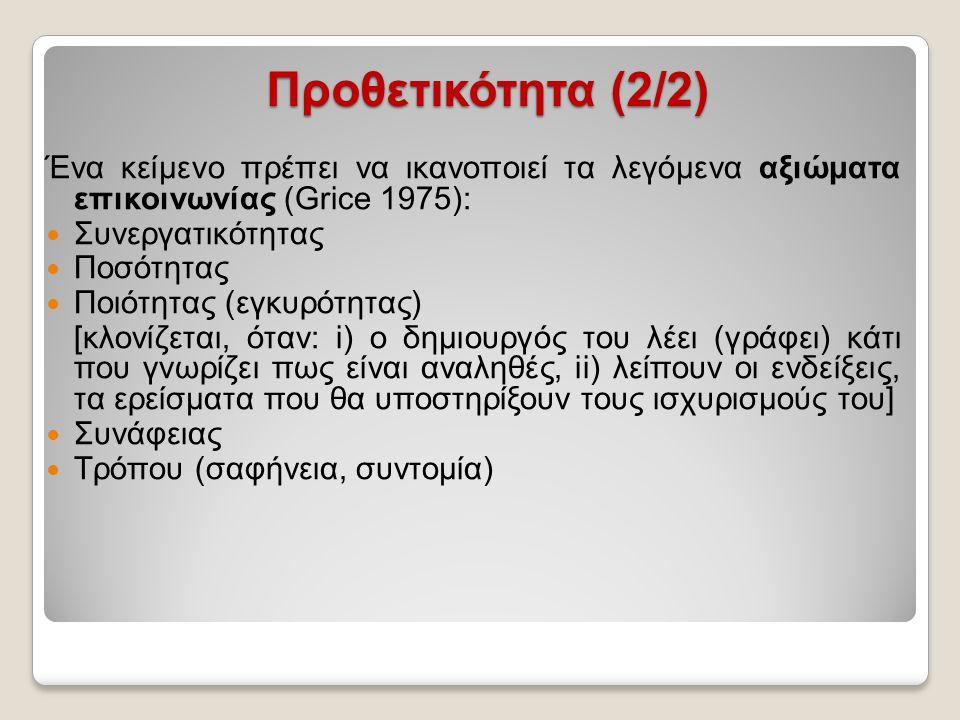 Προθετικότητα (2/2) Ένα κείμενο πρέπει να ικανοποιεί τα λεγόμενα αξιώματα επικοινωνίας (Grice 1975):