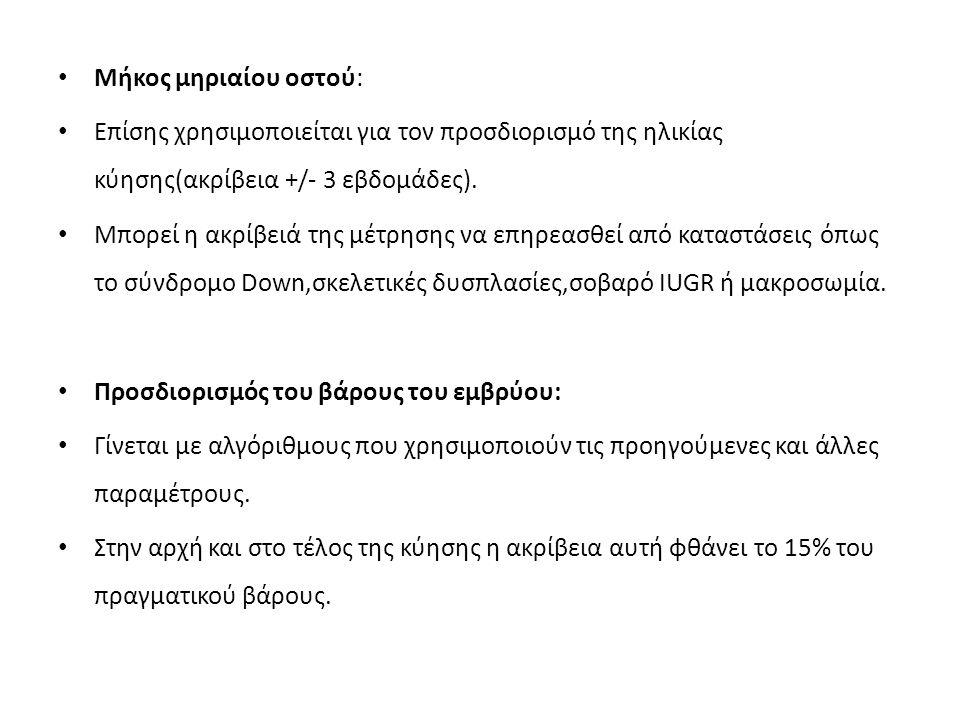 Μήκος μηριαίου οστού: Επίσης χρησιμοποιείται για τον προσδιορισμό της ηλικίας κύησης(ακρίβεια +/- 3 εβδομάδες).