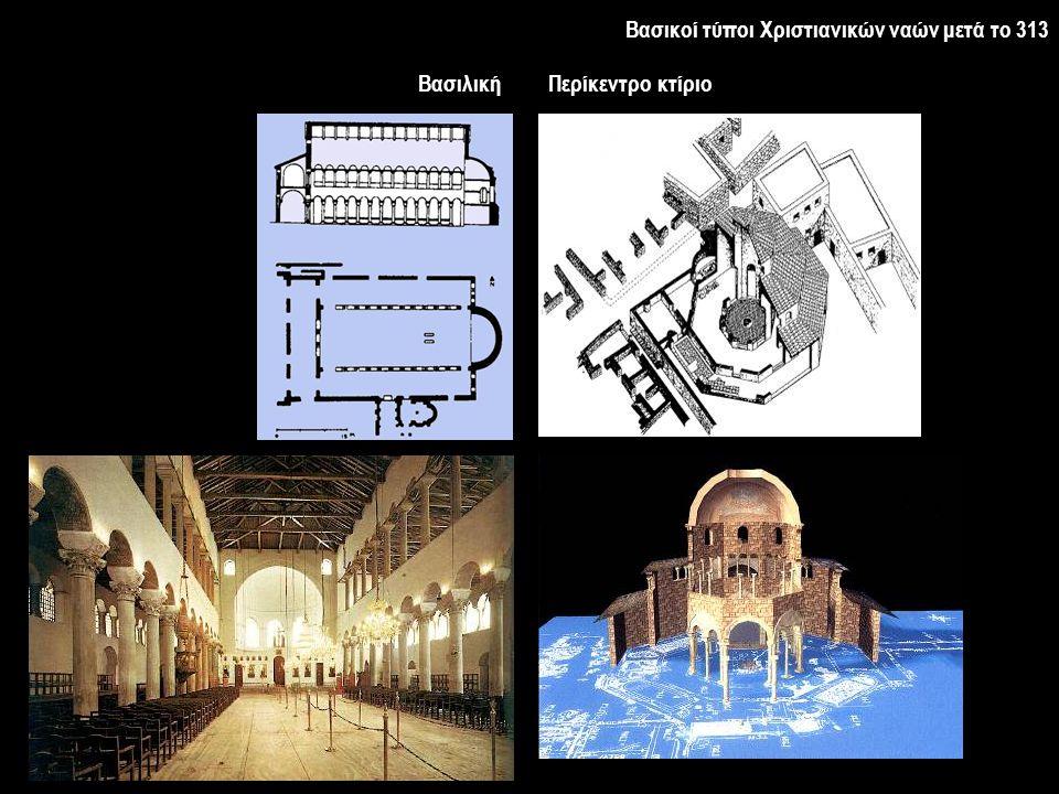 Βασικοί τύποι Χριστιανικών ναών μετά το 313