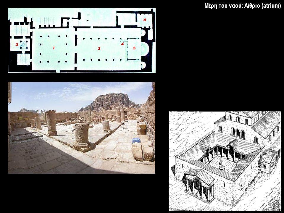 Μέρη του ναού: Αίθριο (atrium)