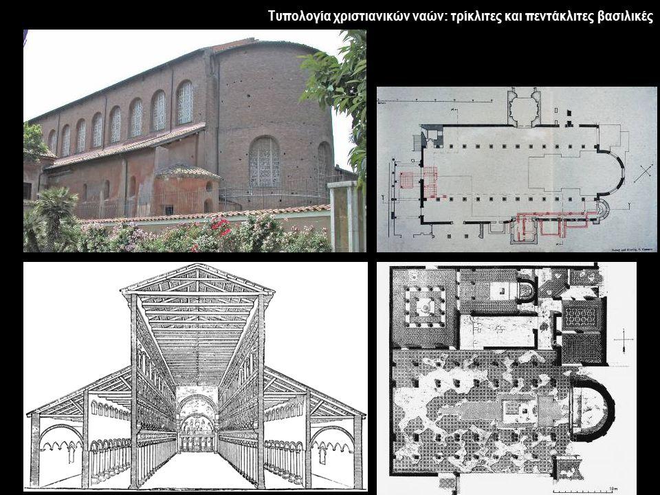 Τυπολογία χριστιανικών ναών: τρίκλιτες και πεντάκλιτες βασιλικές
