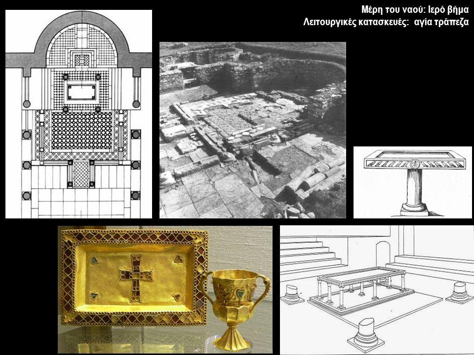 Μέρη του ναού: Ιερό βήμα