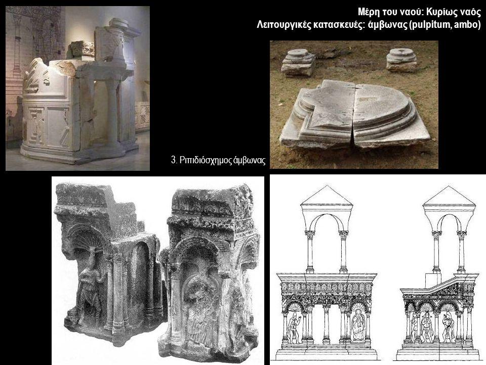 Μέρη του ναού: Κυρίως ναός