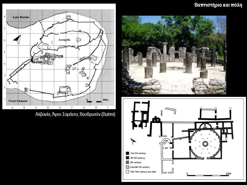 Βαπτιστήριο και πόλη Αλβανία, Άγιοι Σαράντα, Βουθρωτόν (Butrint)