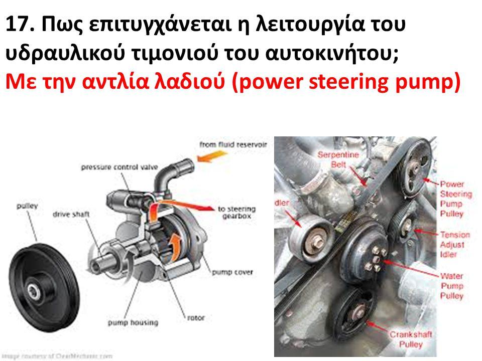 17. Πως επιτυγχάνεται η λειτουργία του υδραυλικού τιμονιού του αυτοκινήτου;