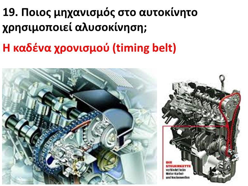 19. Ποιος μηχανισμός στο αυτοκίνητο χρησιμoποιεί αλυσοκίνηση;