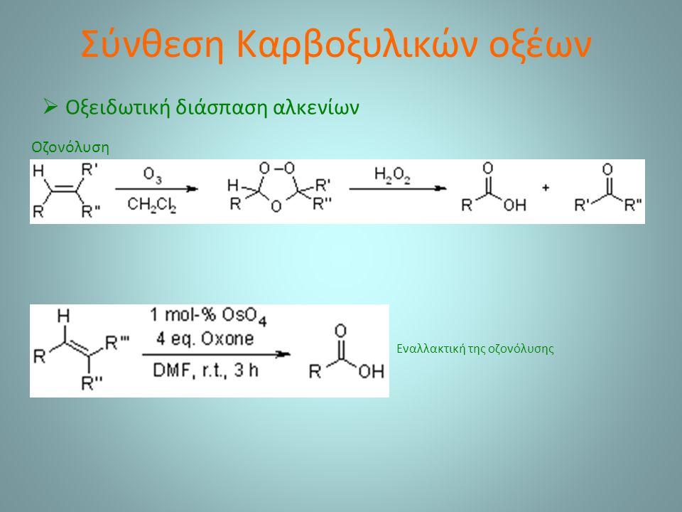 Σύνθεση Καρβοξυλικών οξέων