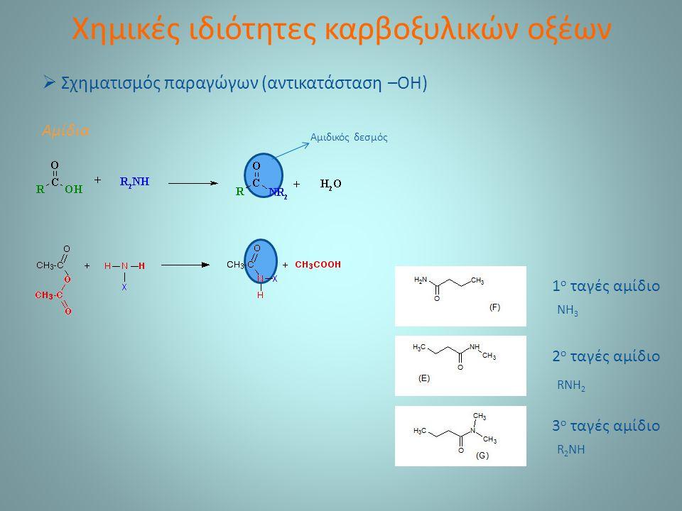 Χημικές ιδιότητες καρβοξυλικών οξέων
