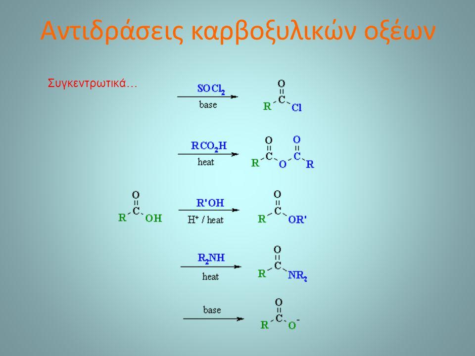 Αντιδράσεις καρβοξυλικών οξέων