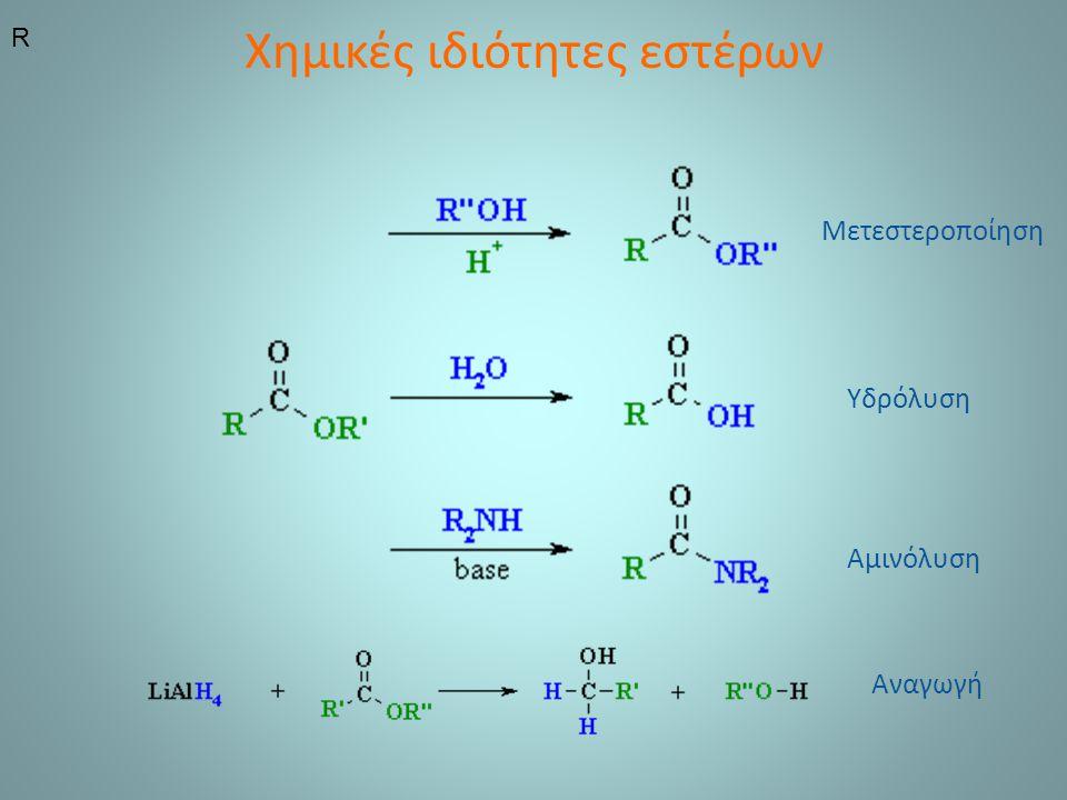 Χημικές ιδιότητες εστέρων
