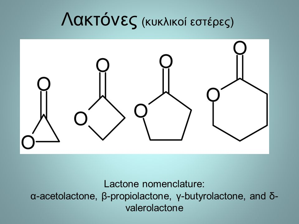 Λακτόνες (κυκλικοί εστέρες)