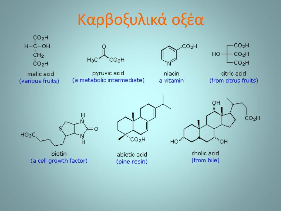 Καρβοξυλικά οξέα