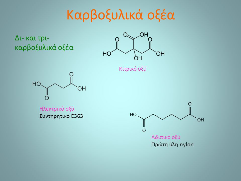 Καρβοξυλικά οξέα Δι- και τρι-καρβοξυλικά οξέα Κιτρικό οξύ