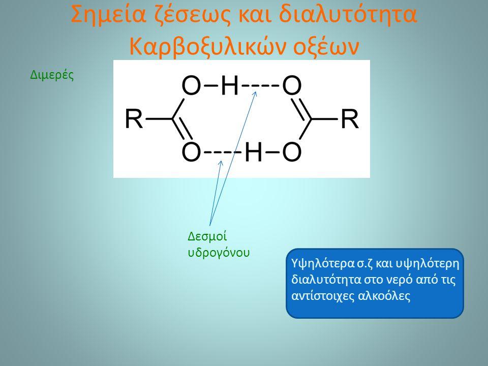 Σημεία ζέσεως και διαλυτότητα Καρβοξυλικών οξέων