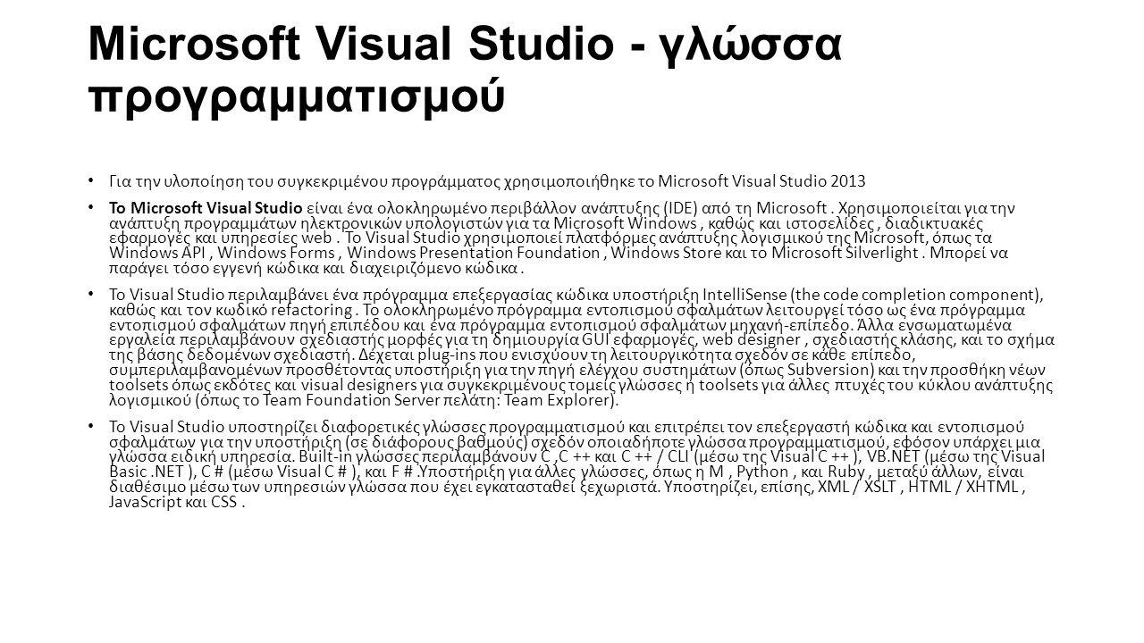 Microsoft Visual Studio - γλώσσα προγραμματισμού