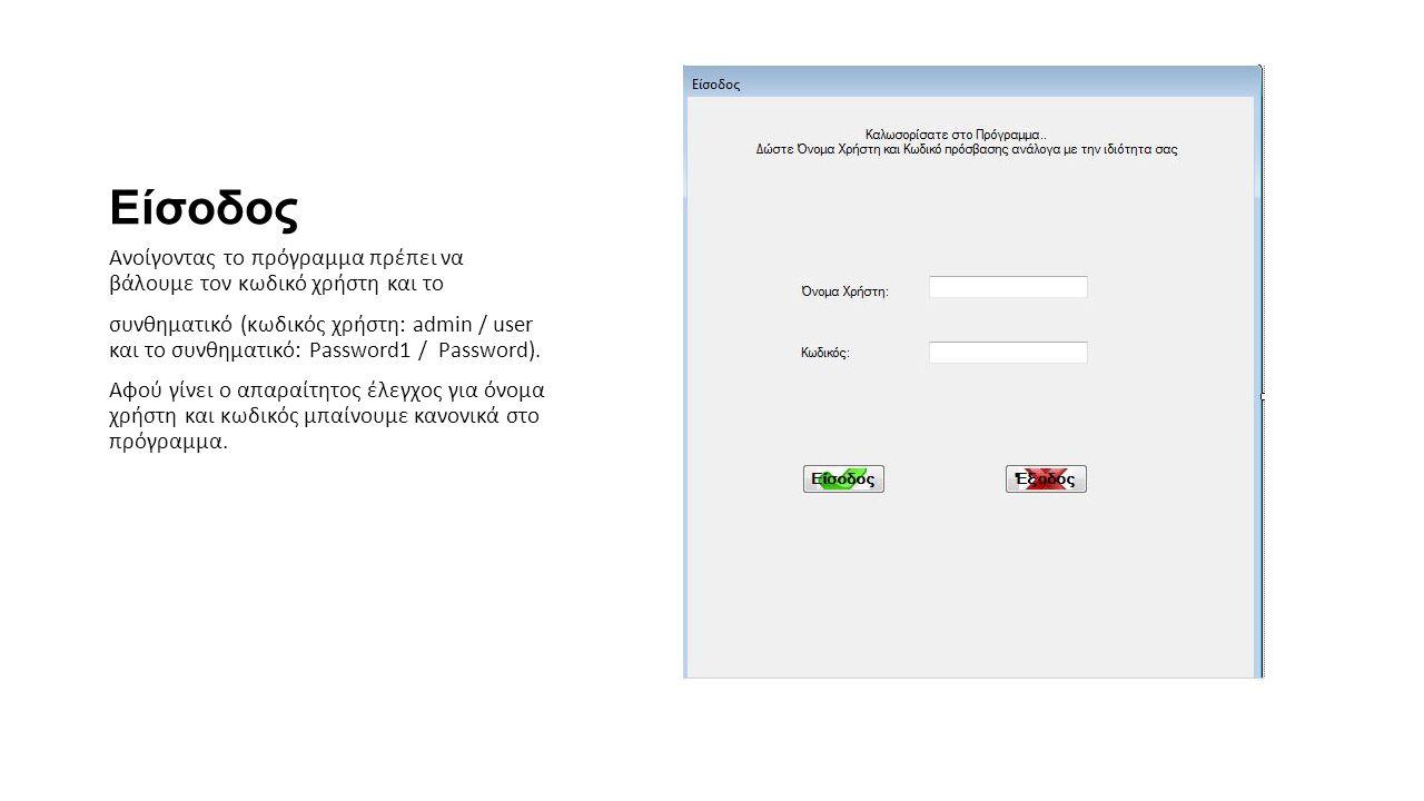 Είσοδος Ανοίγοντας το πρόγραμμα πρέπει να βάλουμε τον κωδικό χρήστη και το.