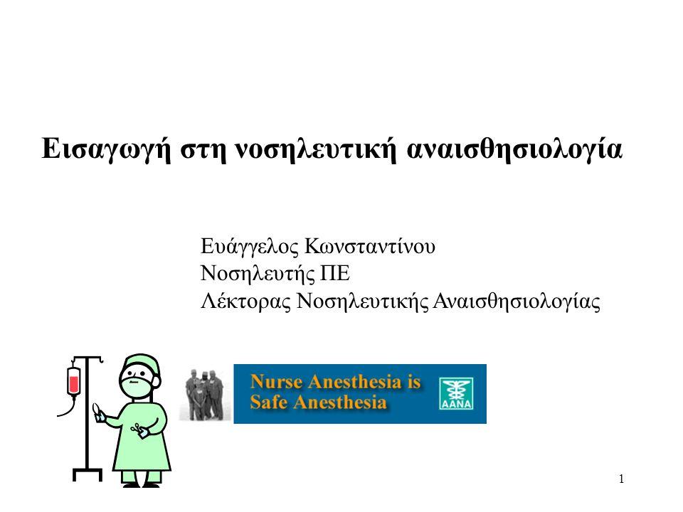 Εισαγωγή στη νοσηλευτική αναισθησιολογία