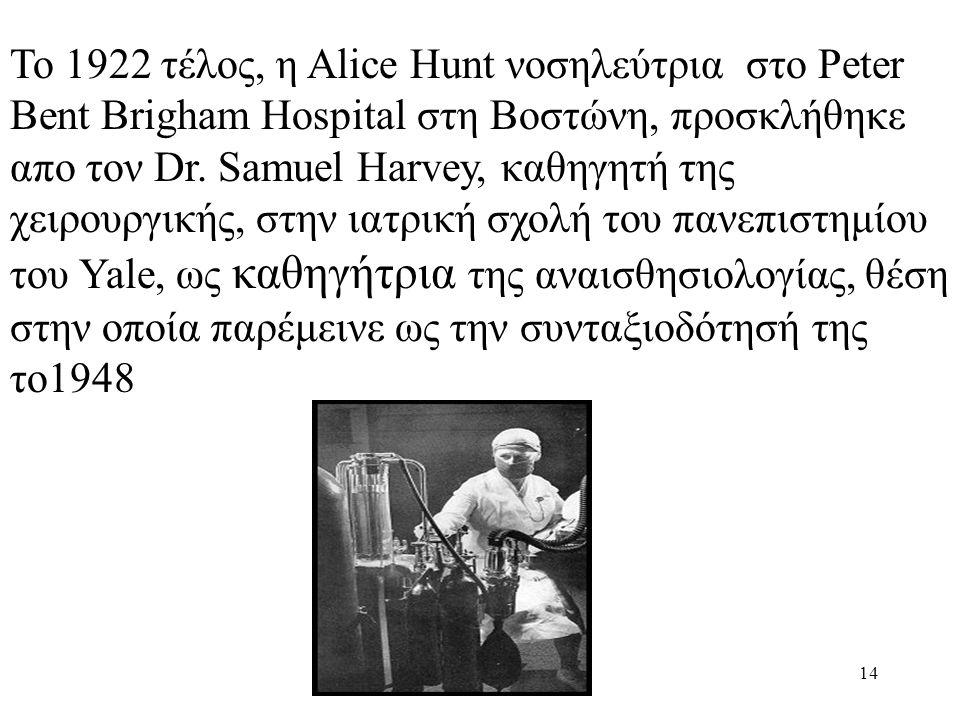 Το 1922 τέλος, η Alice Hunt νοσηλεύτρια στο Peter Bent Brigham Hospital στη Βοστώνη, προσκλήθηκε απο τον Dr.