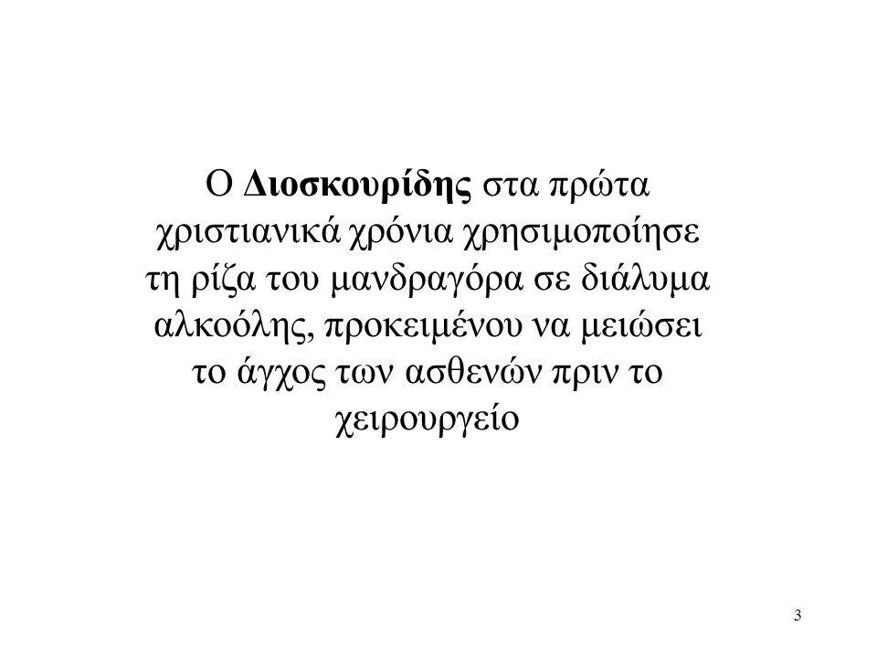 Ο Διοσκουρίδης στα πρώτα χριστιανικά χρόνια χρησιμοποίησε τη ρίζα του μανδραγόρα σε διάλυμα αλκοόλης, προκειμένου να μειώσει το άγχος των ασθενών πριν το χειρουργείο
