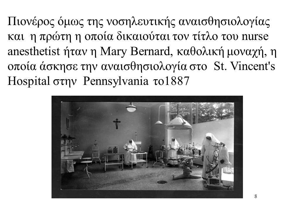 Πιονέρος όμως της νοσηλευτικής αναισθησιολογίας και η πρώτη η οποία δικαιούται τον τίτλο του nurse anesthetist ήταν η Mary Bernard, καθολική μοναχή, η οποία άσκησε την αναισθησιολογία στο St.