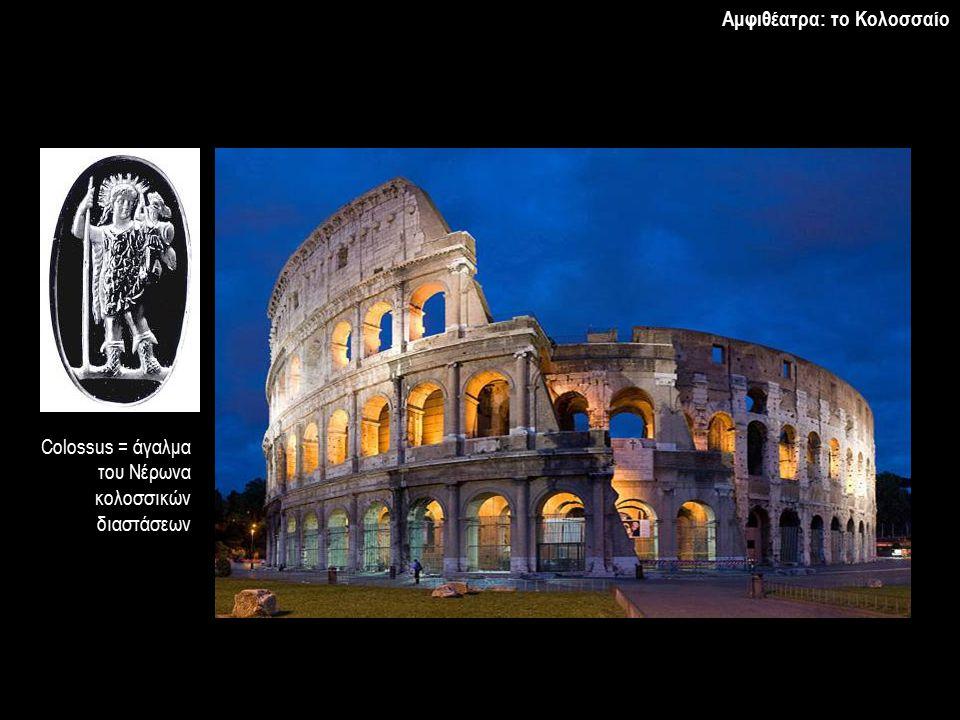 Αμφιθέατρα: το Κολοσσαίο