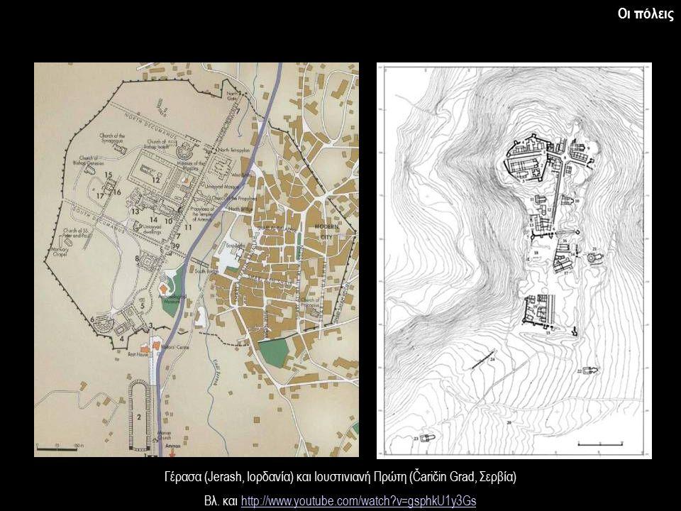 Οι πόλεις Γέρασα (Jerash, Ιορδανία) και Ιουστινιανή Πρώτη (Čaričin Grad, Σερβία) Βλ.