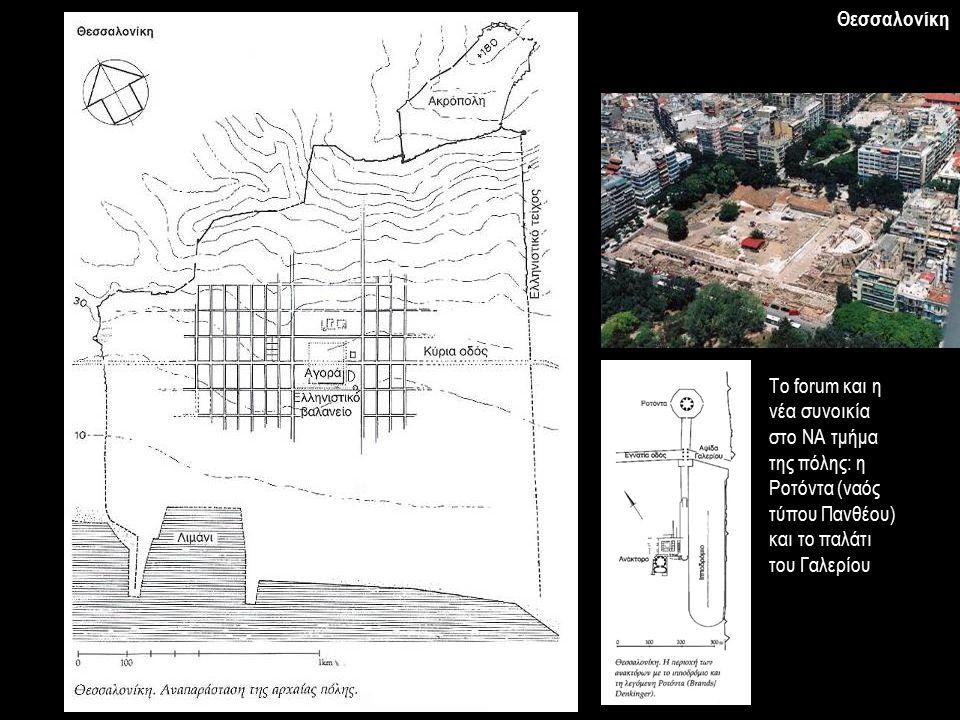 Θεσσαλονίκη Το forum και η νέα συνοικία στο ΝΑ τμήμα της πόλης: η Ροτόντα (ναός τύπου Πανθέου) και το παλάτι του Γαλερίου.