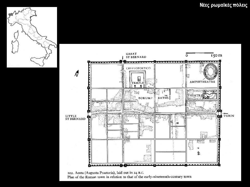Νέες ρωμαϊκές πόλεις