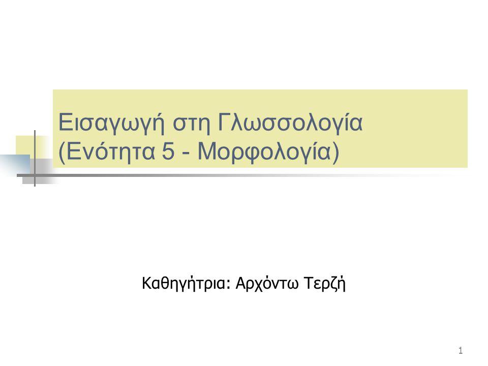 Εισαγωγή στη Γλωσσολογία (Ενότητα 5 - Μορφολογία)