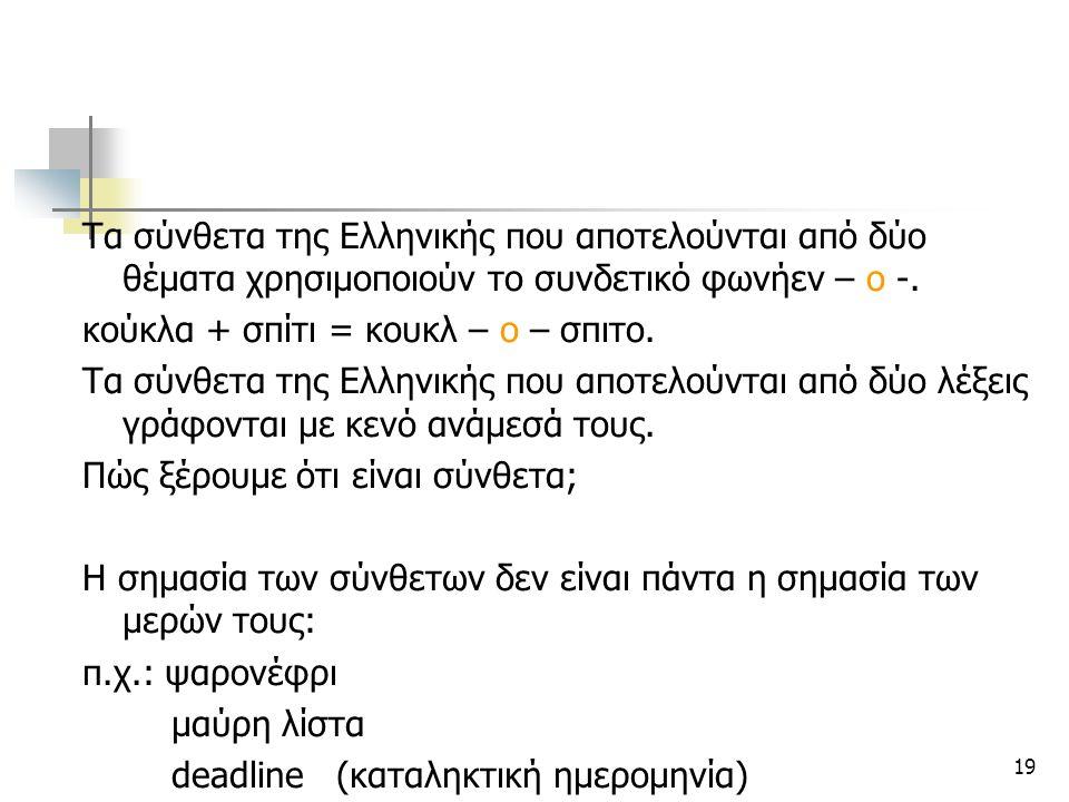 Τα σύνθετα της Ελληνικής που αποτελούνται από δύο θέματα χρησιμοποιούν το συνδετικό φωνήεν – ο -.
