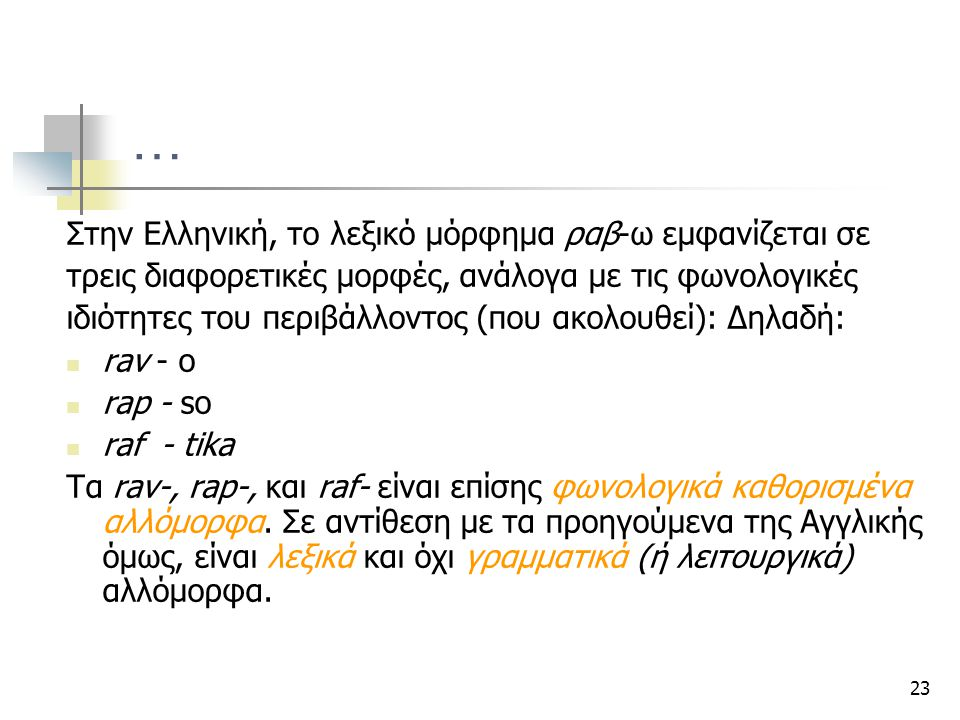 … Στην Ελληνική, το λεξικό μόρφημα ραβ-ω εμφανίζεται σε