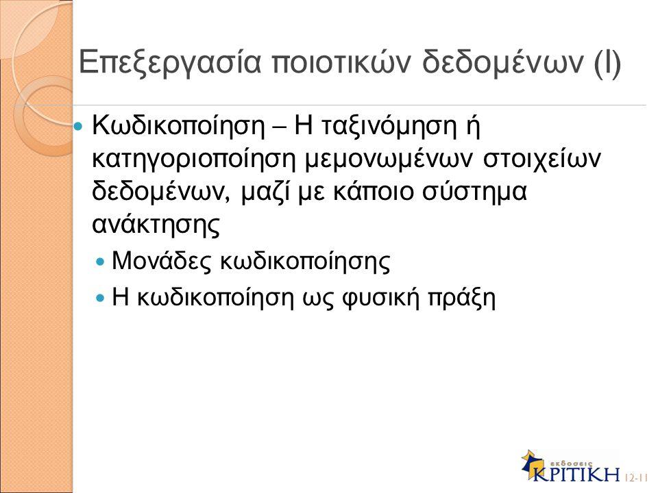 Επεξεργασία ποιοτικών δεδομένων (Ι)
