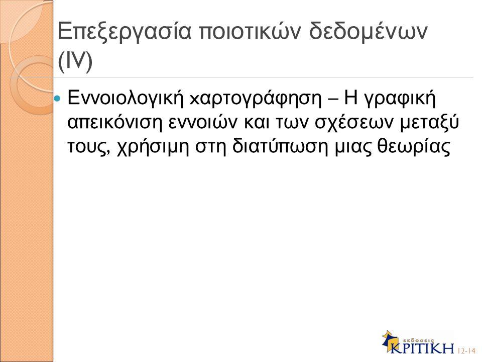 Επεξεργασία ποιοτικών δεδομένων (ΙV)