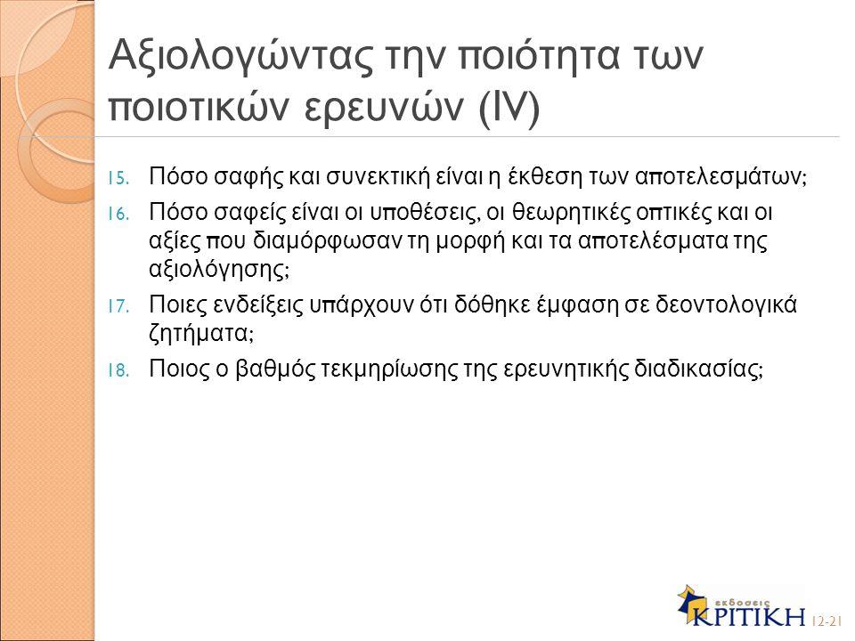 Αξιολογώντας την ποιότητα των ποιοτικών ερευνών (ΙV)