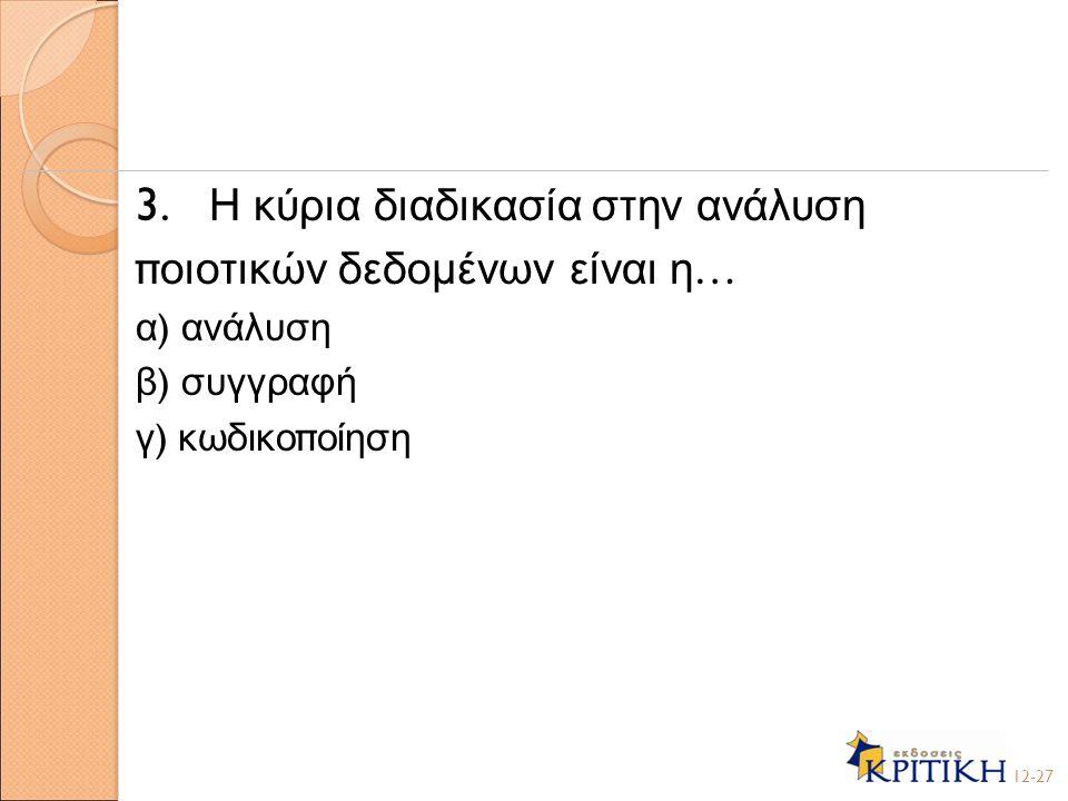 3. Η κύρια διαδικασία στην ανάλυση